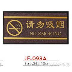 供应指示牌 请勿吸烟标牌JF-093A