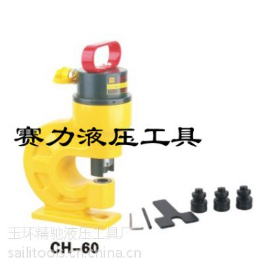 供应供应液压角钢冲孔机CH-60