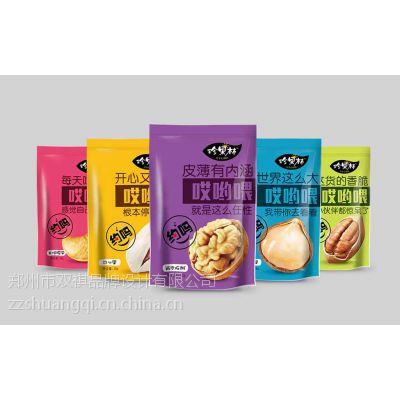 郑州干果食品包装袋,郑州食品拉链自立包装袋定制生产厂家