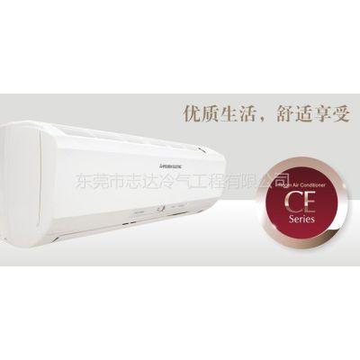 供应东坑家用空调安装三菱电机空调CE定频机-志达公司