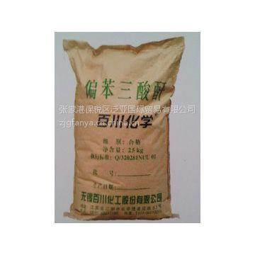 供应:偏酐,偏苯三酸酐(TMA) CAS: 552-30-7