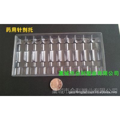 厂家定做各种医用塑料托盘针剂托塑料制品 质量保证 量大从优