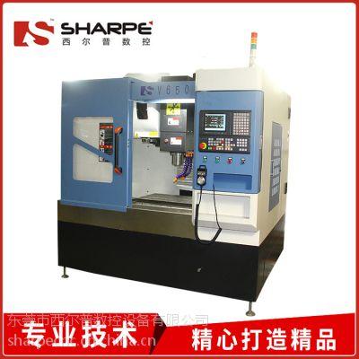 西尔普供应东莞V650L小型加工中心 CNC加工中心