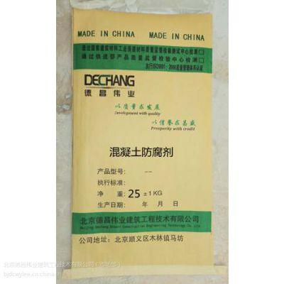 混凝土抗硫酸盐外加剂 水泥防腐剂 德昌伟业厂供