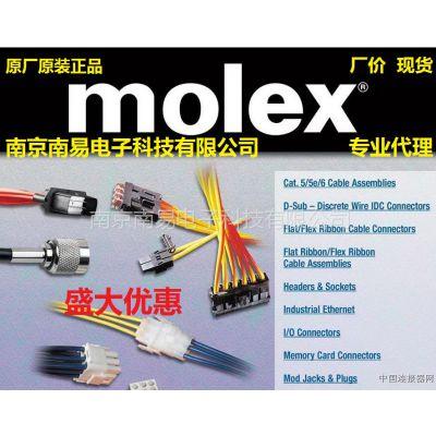 供应Molex连接器/接插件/接线端子/插头/插座/插针/各间距/原装正品