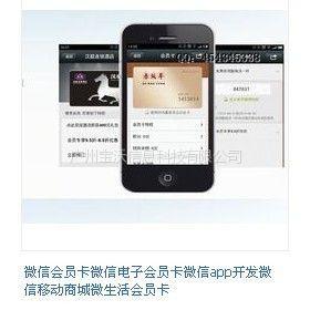 供应微信会员卡微信电子会员卡微信app开发微信移动商城微生活会员卡
