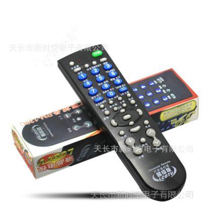 液晶电视RM-139C遥控器/万能摇控器/各类牌子遥控器/电视遥控器