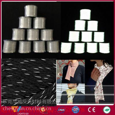 东莞深圳厂家直销 双面反光线 高亮反光丝 亮银反光丝 反光材料
