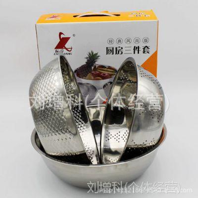 不锈钢优质无磁 米筛三件套 洗米筛 面盆 水果盆 厨房必备用品