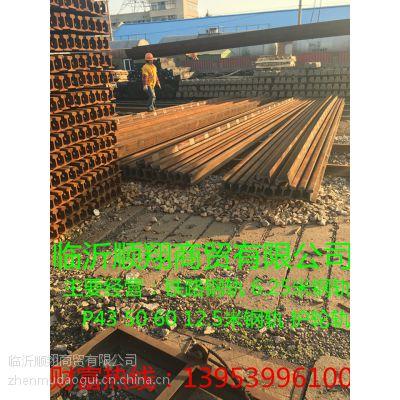 供应 钢轨 旧钢轨 废旧钢轨 再用轨 铁路钢轨