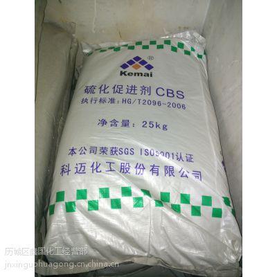 批发零售促进剂CZ 高纯度 优级品 橡胶专用 长虹 科迈 橡胶促进剂CBS