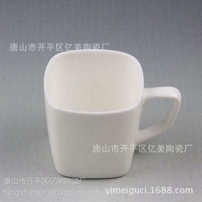 唐山骨瓷杯手工注浆小方杯马克杯定做logo陶瓷杯子创意礼品批发