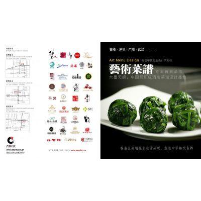供应大墨无痕,中国***酒店菜谱设计基地