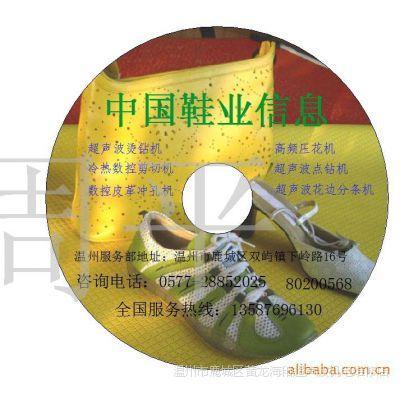供应数控冲孔机视频光盘