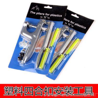 塑料四合扣树脂四合扣安装工具 适用于T3T5T8型号