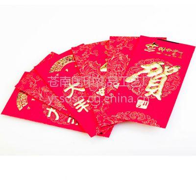 温州红包印刷厂