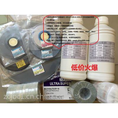 ACF導電膠 鐵氟龍 硅膠皮 感壓紙LLLW 藍色硅膠 ACF去除液