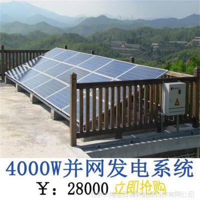 正品保证贵州大博金4000W太阳能 发电机/家用太阳能发电系统