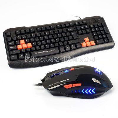 供应新盟 曼巴蛇 USB有线键盘鼠标套装 网吧游戏键鼠套装