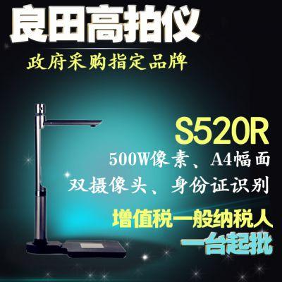 良田高拍仪S520R A4 500万高清双摄像头便携式扫描仪