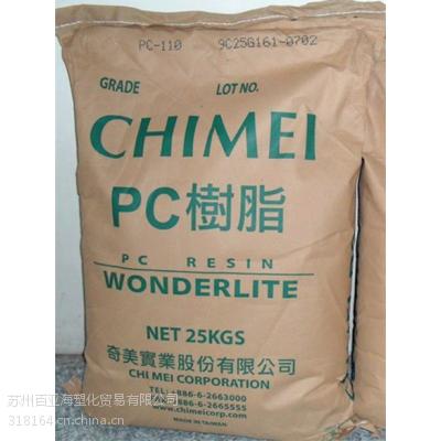 【一级代理】耐高温 PC/台湾奇美/PC-6710阻燃PC