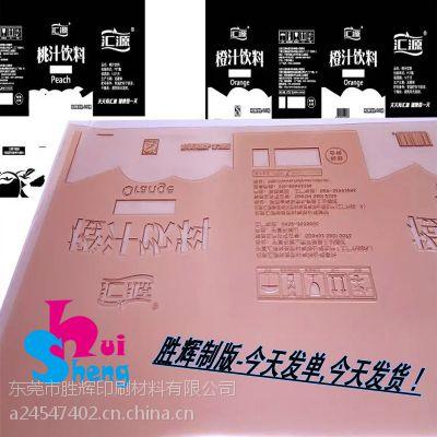 东莞印刷材料供应商 柔性版制版 菲林输出加工工作室