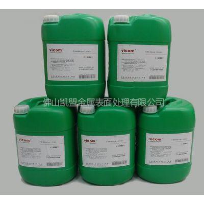 供应不锈铁强力环保钝化液