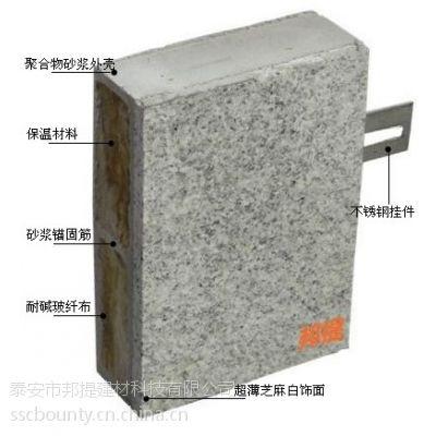 岩棉夹心保温装饰一体板