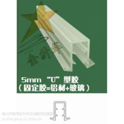 供应配铝型材U型密封胶条 浴室玻璃门防水胶条 淋浴房塑料配件