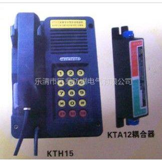 供应KTH15矿用抗噪音电话机,KTH15电话机