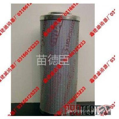 鑫建滤清器厂供应贺德克0160D020BN4HC滤芯