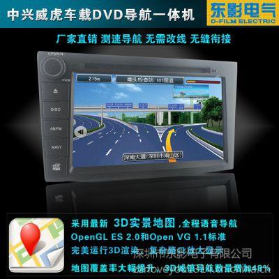 供应中兴威虎专车专用车载DVD导航仪哪个品牌好?