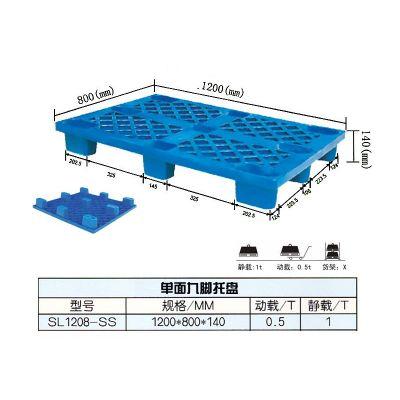 供应优质1208九脚网格塑料托盘,型号SL1208-SS,1200*800*140mm