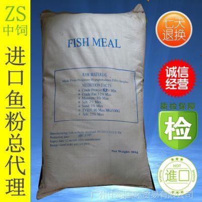 供应进口越南鱼粉、饲料级越南鱼粉越南、越南鱼粉、越南鱼粉进口商