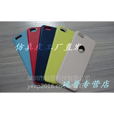 厂家批发iphone6/iphon6 Plus手机保护套仿真皮苹果系列苹果6plus手机壳
