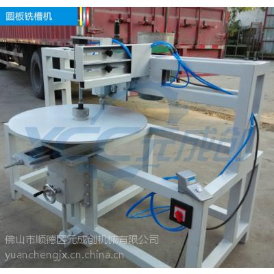 供应元成创铣槽机械 木板铣槽机 电线盘开槽机 圆盘开槽机