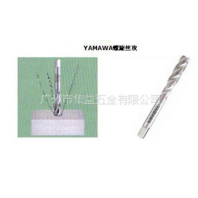 供应特价大量批发广东YAMAWA螺纹丝攻,丝锥
