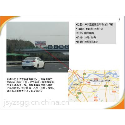 供应沪宁高速、宁杭高速、京沪高速、沈海高速、宁连高速、常合高速广告牌