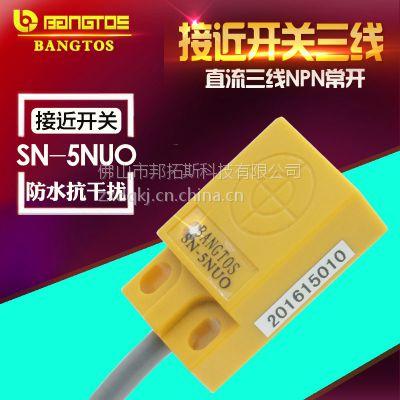 供应正品邦拓斯BANGTOS扁平接近开关SN-5NUO三线NPN常开直流DC24V金属感应传感器