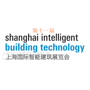 2018年第十二届上海国际智能建筑展