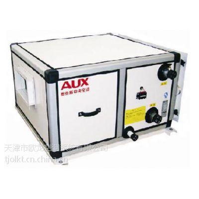 供应奥克斯空调 奥克斯中央空调 奥克斯空气处理机组