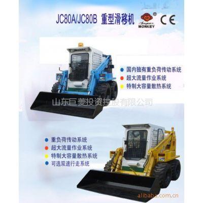 供应JC80A/JC80B滑移装载机械