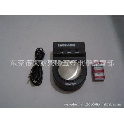 供应静电环测试仪日本白光498 HAKKO白光牌静电手腕带测试仪498