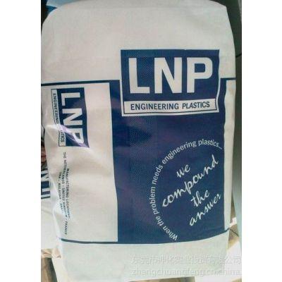 供应基础创新塑料美国液氮PA66 RFL-4218 HS SABIC LNP