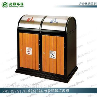钢木垃圾桶生产厂家|长沙钢木垃圾桶|长沙尚绿环保