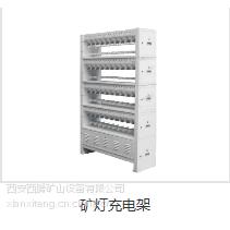 陕西西腾 KZC80A型矿灯充电架