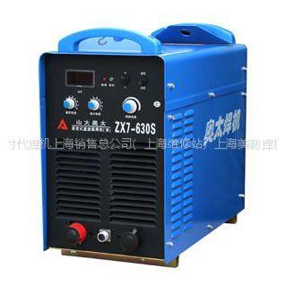 供应山东奥太ZX7-630((S/ST/STG)手弧/氩弧直流焊机电焊机