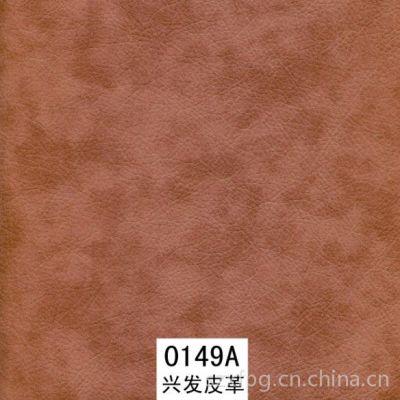 供应厂家直销 荔枝纹超纤革,超纤皮,环保耐磨超细软面皮,沙发家具家私专用皮革现货供应
