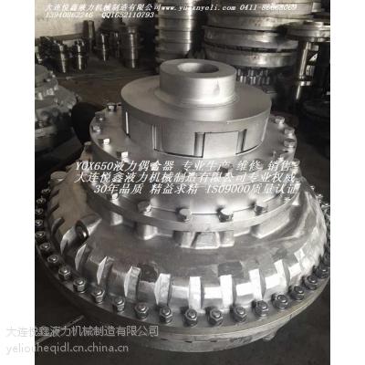 大连悦鑫 YOX1250液力偶合器 YOX1250偶合器 限矩偶合器