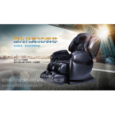 十大品牌之一苏州春天印象2016年定时按摩椅诚招定西市代理商加盟
